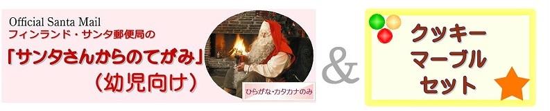 ><br> ひらがな・カタカナの文で書かれた【サンタさんからの手紙(幼児向け)】のお届けと、贈り物として大粒のクリスマスマーブルチョコと、アイシングクッキーのセット、フィンランドのポストカードを一度にお申込みいただけます。<br></p>         </div> </section>        <section id=